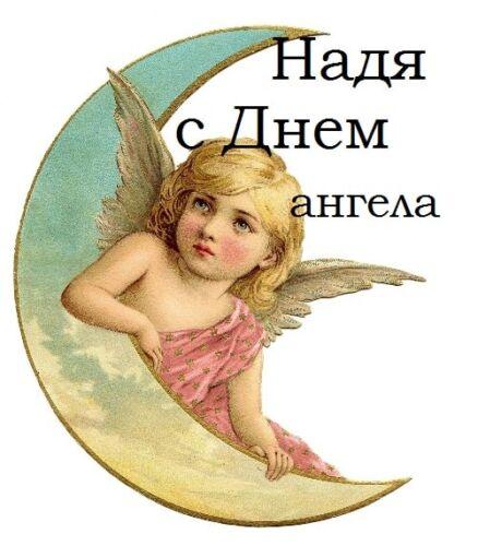 день ангела надежды по церковному календарю 2020