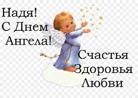 Поздравления с Днем Надежды Веры Любви Наде
