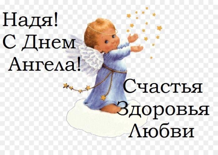 поздравление с днем ангела надежды открытки