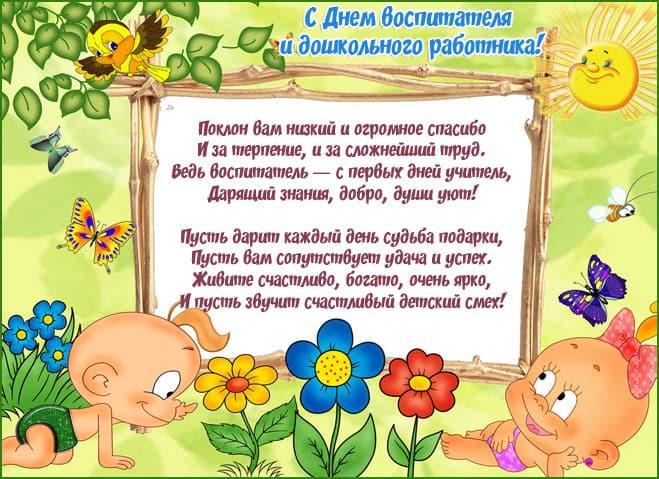 День воспитателя и день дошкольного работника поздравления