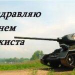 картинки с днем танкиста мужу