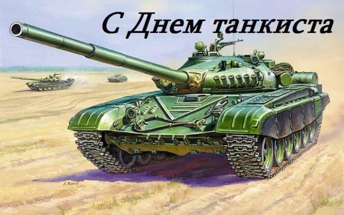 советская картинка с Днем танкиста