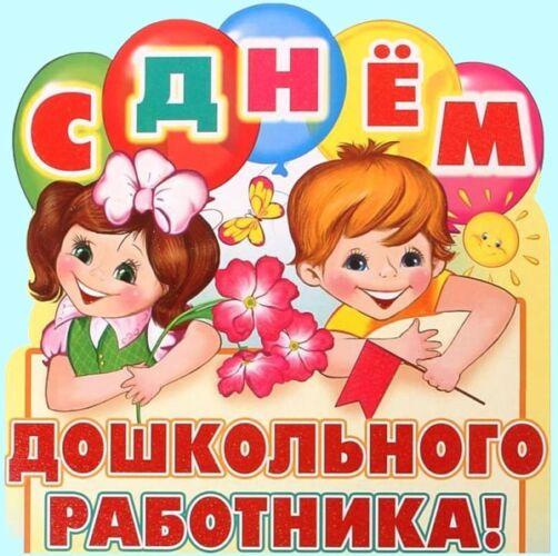 день воспитателя открытки поздравления