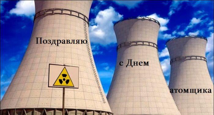 поздравление с днем работника атомной промышленности