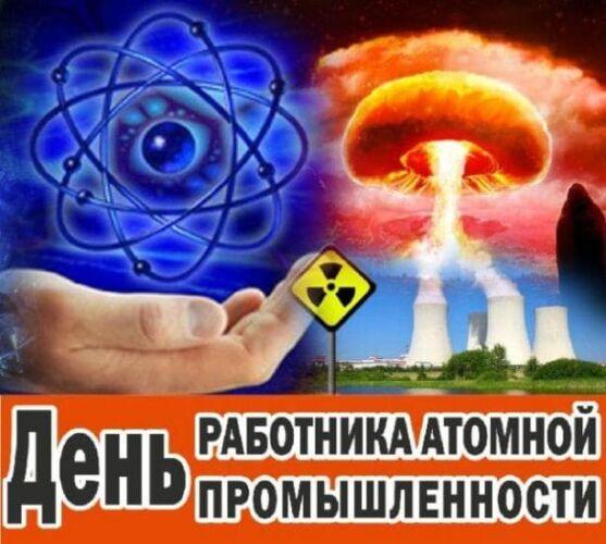 праздник день атомной промышленности