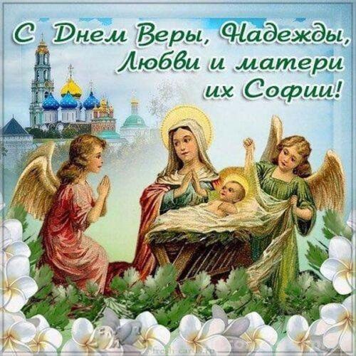 с днем ангела вера надежда любовь картинки