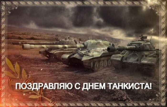 открытка с Днем танкиста смешная