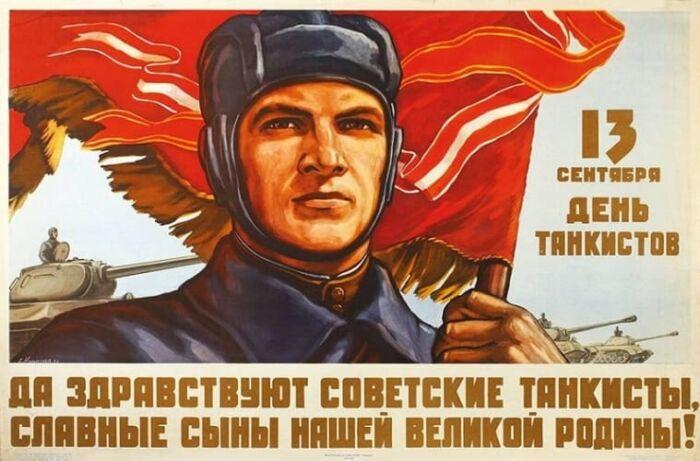 открытка СССР на День танкиста