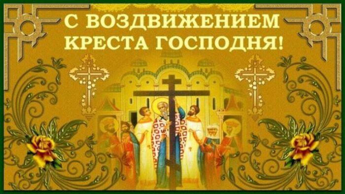 27 воздвижение креста господня
