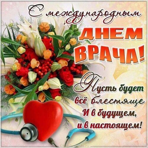 день врача прикольные поздравления