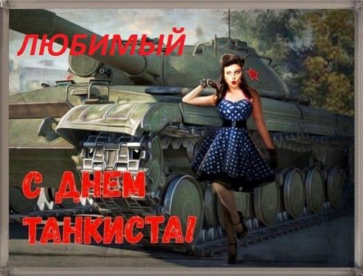 картинка парню с Днем танкиста