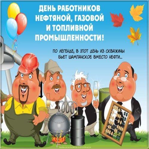 открытки с днем нефтяника подруге