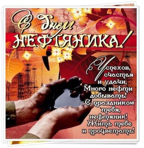 подруга с днем нефтяника России поздравления