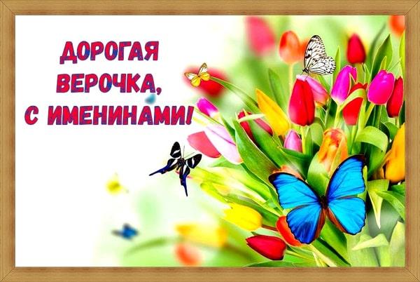 вера надежда любовь картинки красивые