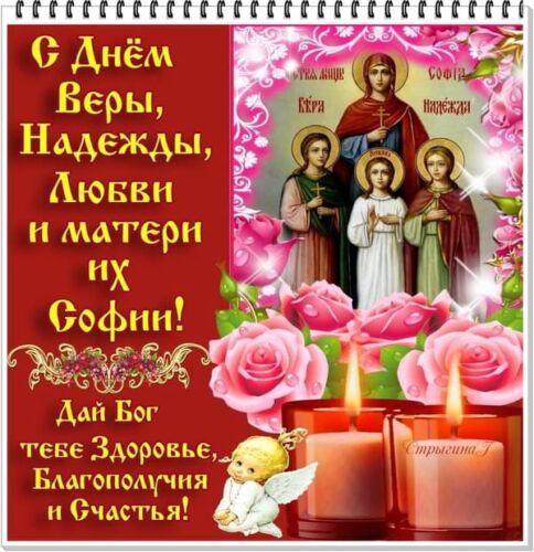 С Днем Веры Надежды Любови и Софии - открытки бесплатно