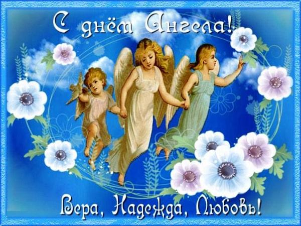 Красивые открытки с Днем Веры Надежды Любови и Софии скачать