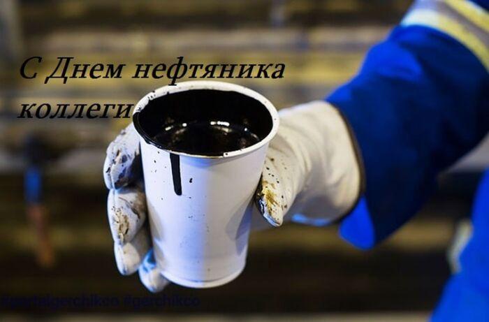 С Днем нефтяника 2020 картинки коллегам с приколами