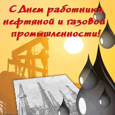 С днем нефтяной и газовой промышленности