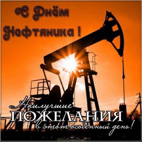 пожелания с Днем нефтяника маме