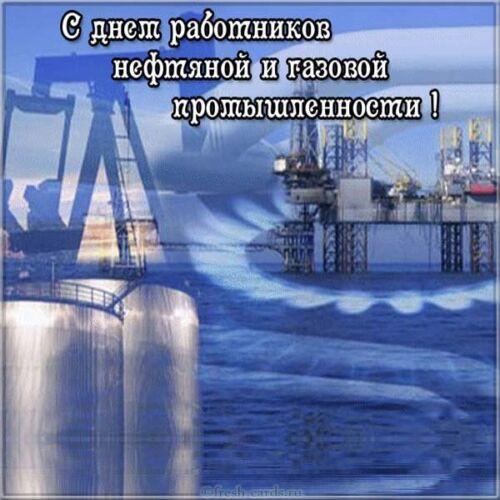 день нефтяника краснодарского края