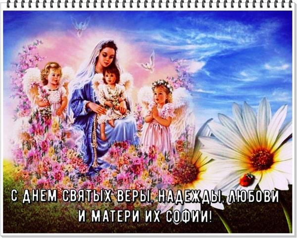 Открытка с Днем Веры Надежды Любови и матери их Софии
