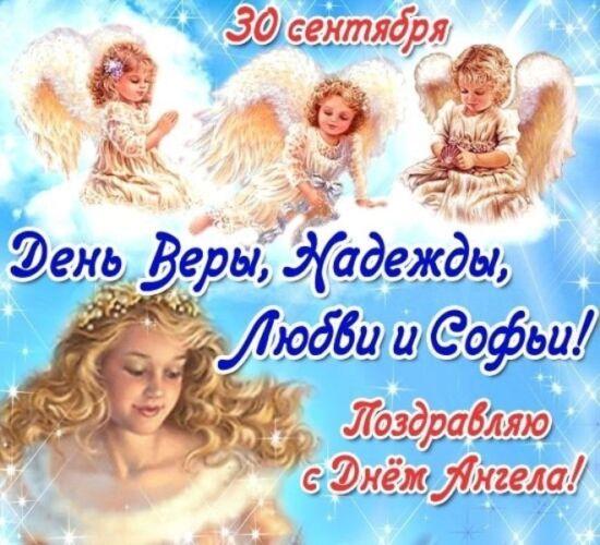 картинки вера надежда любовь 30 сентября