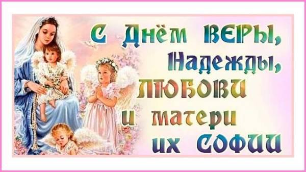 С Днем Веры Надежды любови и Софии - картинки бесплатно