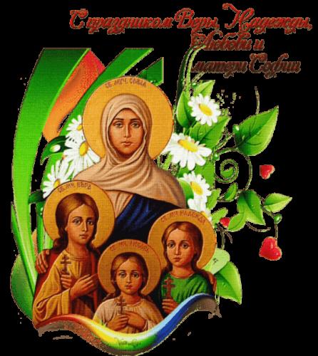 праздник веры надежды и любви и матери