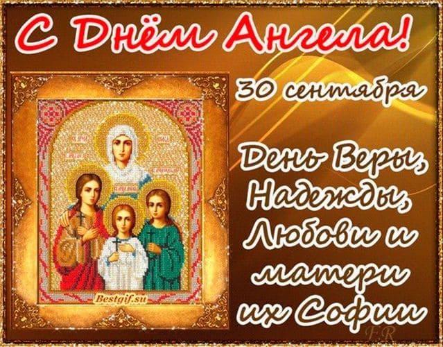 открытки вера надежда любовь 30 сентября бесплатно