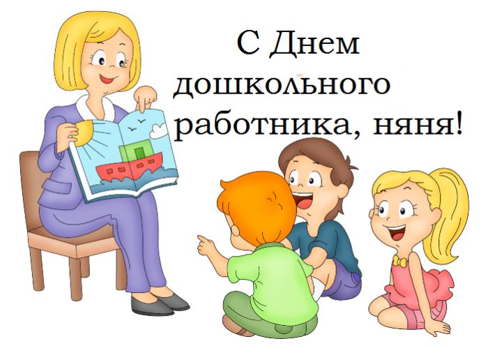 поздравление няне с днем дошкольного работника