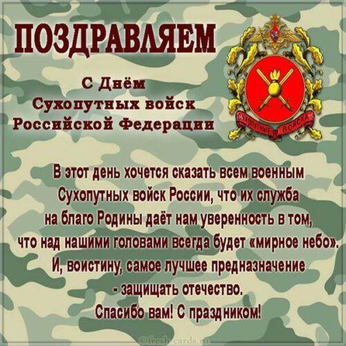поздравления с Днем Сухопутных войск мужу