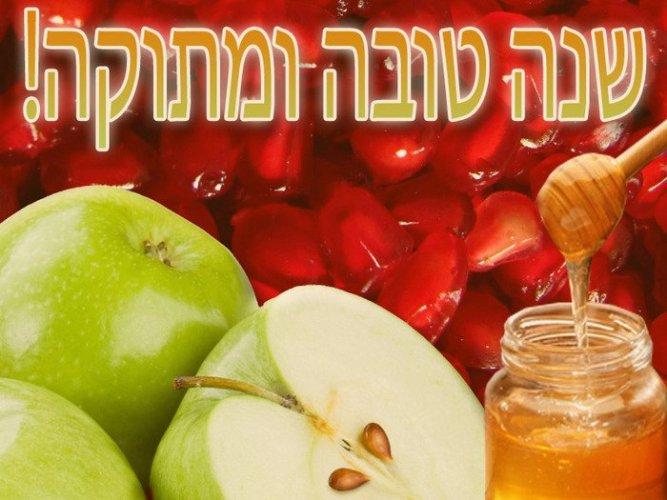 еврейский новый год какой год