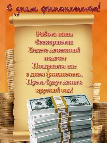 смешные поздравления в картинках ко Дню финансиста