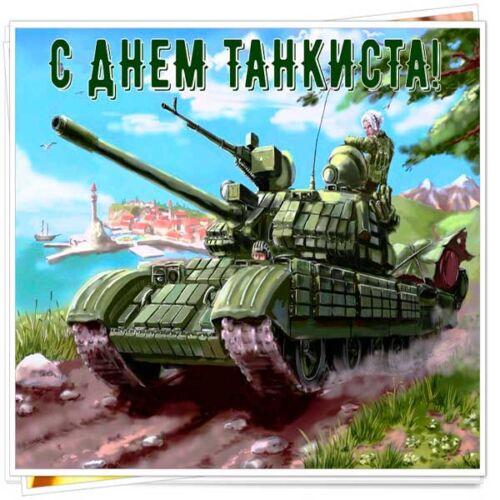 поздравление на День танкиста официальные