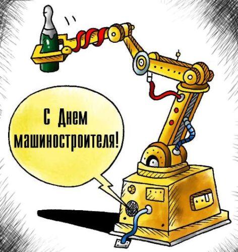 поздравление с днем машиностроителя официальное