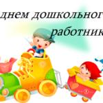 день дошкольного работника поздравления нянечке