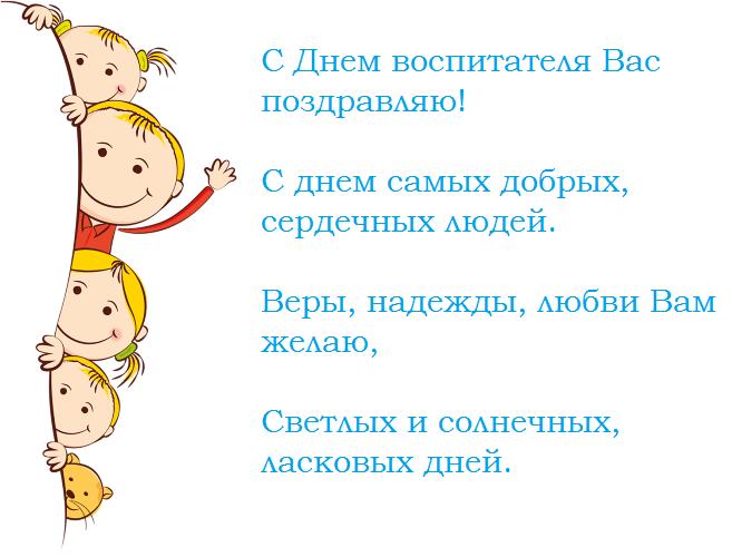 поздравления с Днем воспитателя маме от дочки в стихах и в прозе