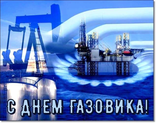прикольные поздравления с днем нефтяника
