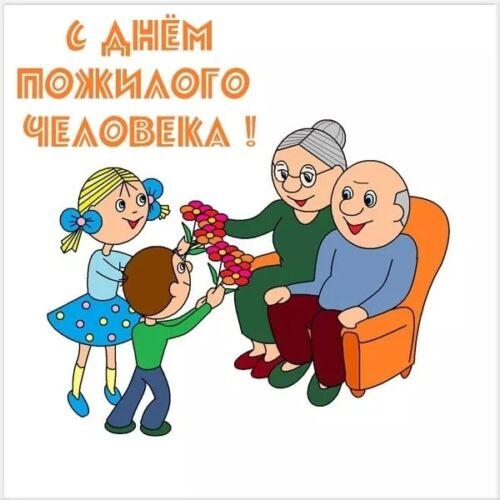 С международным Днем пожилых людей - поздравления в прозе