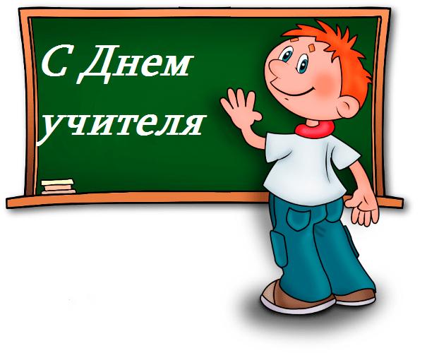 картинка с днем учителя анимация