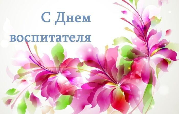 день работников дошкольного образования поздравления в прозе