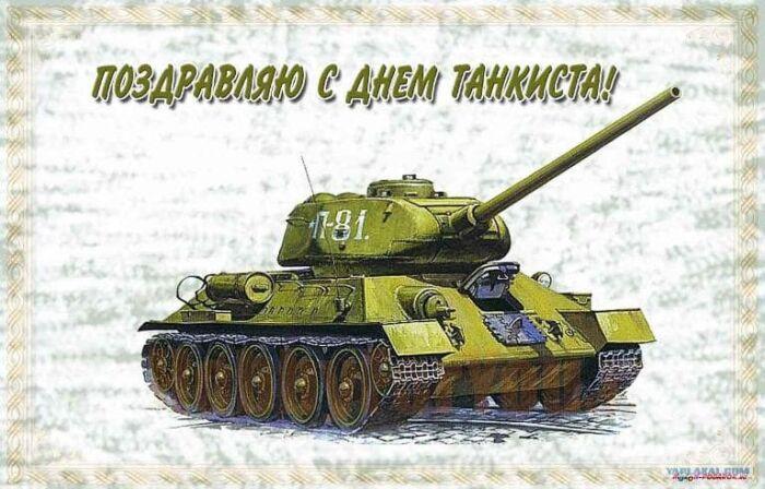 открытка с днем танкиста бесплатно и без регистрации