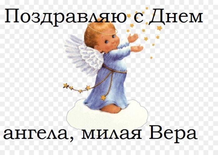 День ангела вера надежда