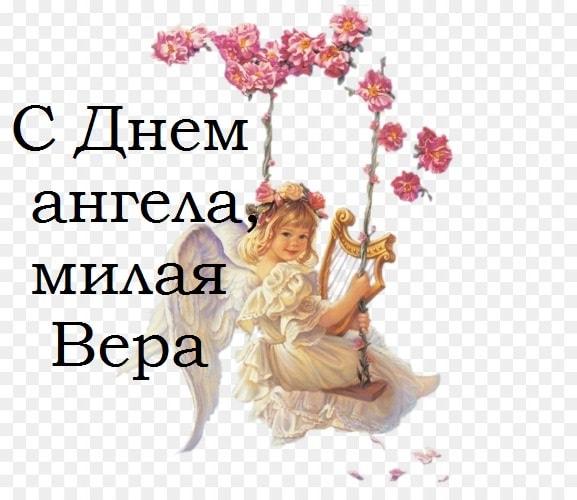 поздравление с днем ангела вера