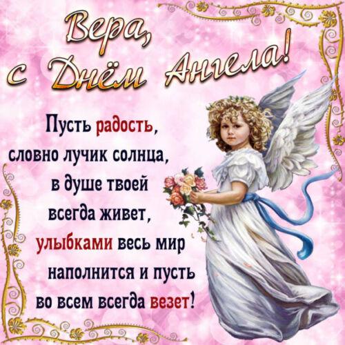 именины веры день ангела