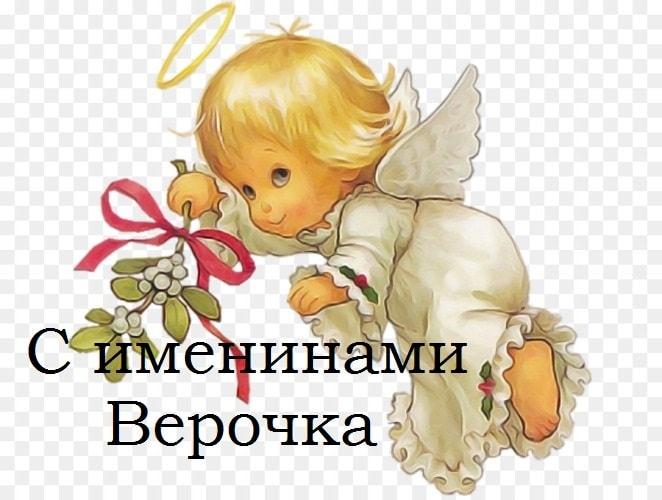 именины веры по православному календарю