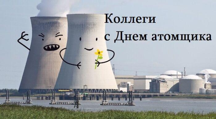 с днем атомной промышленности поздравить