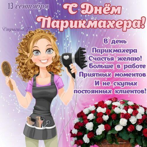 открытки и поздравления с днем парикмахера