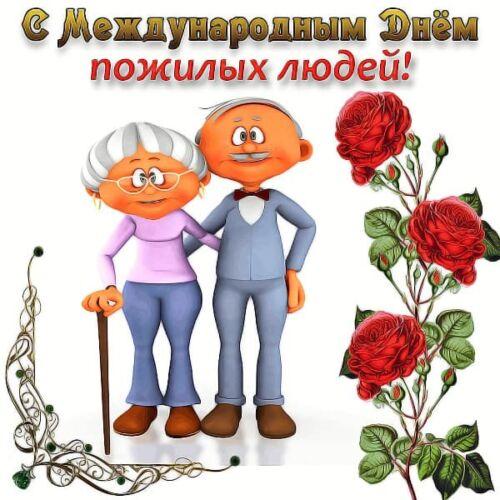 поздравление на Международный День пожилого человека картинки
