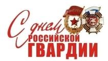День Российской гвардии поздравления в стихах и прозе